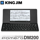 【返品OK!条件付】キングジム pomera デジタルメモ ポメラ DM200 無線LAN搭載 電子メモ 【KK9N0D18P】【80サイズ】