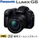 【返品OK!条件付】パナソニック ミラーレス一眼カメラ ルミックス LUMIX Gシリーズ G8M
