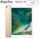 【返品OK!条件付】Apple 10.5インチ iPad P...
