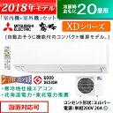 【返品OK!条件付】三菱 20畳用 6.3kW 200V エアコン 寒冷地エアコン ズバ暖 霧ヶ峰 XDシリーズ 2018年モデル MSZ-XD6318S-W-SET ウェー..
