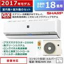 【返品OK!条件付】シャープ 18畳用 5.6kW 200V プラズマクラスター エアコン G-Xシリーズ 2017年モデル AY-G56X2-W-SET ホワイト系 AY-..