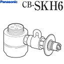 【返品OK 条件付】食器洗い機設置用 分岐水栓 CB-SKH6 【KK9N0D18P】【60サイズ】