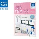 カジタク 家事玄人 カジクラウド きらきら浴室お掃除パック cleaning-07 【KK9N0D18P】