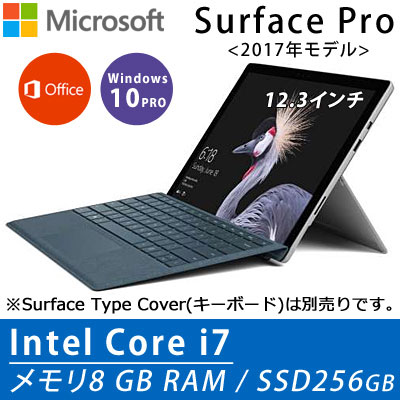 【返品OK!条件付】マイクロソフト Surface Pro 12.3インチ Windows タブレット 256GB Core i7 サーフェス 2017年モデル FJZ-00014 【KK9N0D18P】【100サイズ】