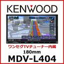 【返品OK 条件付】ケンウッド 7型 200mm カーナビ メモリーナビ 彩速ナビ TYPE-L MDV-L404 ワンセグ DVD 【KK9N0D18P】【100サイズ】