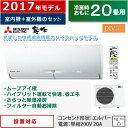 【返品OK!条件付】三菱 20畳用 6.3kW 200V エアコン 霧ヶ峰 JXVシリーズ 2017年モデル MSZ-JXV6317S-W-SET ウェーブホワイト MSZ-JXV63..