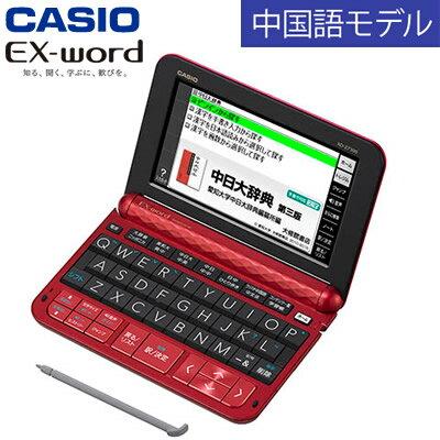 【返品OK!条件付】カシオ 電子辞書 エクスワード EX-word 中国語モデル XD-Z7300RD レッド 【KK9N0D18P】【60サイズ】