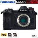 【返品OK!条件付】パナソニック ミラーレス一眼カメラ ルミックス LUMIX Gシリーズ G9 PRO ボディ DC-G9【KK9N0D18P】【80サイズ】