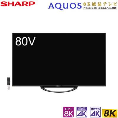 【返品OK!条件付】【設置無料】シャープ 80V型 液晶テレビ 8Kチューナー内蔵 アクオス AX1ライン 8T-C80AX1 SHARP AQUOS【KK9N0D18P】【260サイズ】