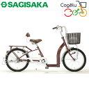 【返品OK!条件付】サギサカ 自転車 こげーる 20型 3段変速 cogelu-9010 ワインレッド 組立済み 完成車【KK9N0D18P】【260サイズ】