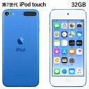 【キャッシュレス5%還元店】【返品OK 条件付】アップル 第7世代 iPod touch MVHU2J/A 32GB ブルー MVHU2JA Apple アイポッド タッチ【KK9N0D18P】【60サイズ】
