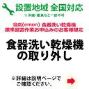 食器洗い乾燥機の取り外し料金 【KK9N0D18P】