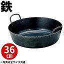 天ぷら鍋 鉄 揚鍋 36cm _ プロ愛用 業務用 揚げ鍋 てんぷら鍋