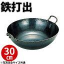 天ぷら鍋 鉄 打出揚鍋 30cm_業務用