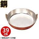 【送料無料】天ぷら鍋 銅 揚鍋 39cm _ プロ愛用 業務用 揚げ鍋 てんぷら鍋