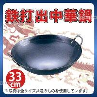 鉄 打出中華鍋 33cm_両手中華鍋 業務用 キャッシュレス 還元 キャッシュレス5%還元