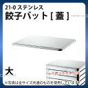 21-0 餃子バット 大蓋_業務用 ステンレスバット