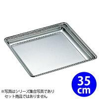 18-8 正角盆 35cm_ステンレス バット 角型 調理バット 調理用バット 業務用 キャッシュレス 還元 キャッシュレス5%還元