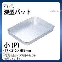アルミ 深型バット 小(P)_アルミ バット 角型 調理バット 調理用バット 業務用 キャッシュレス 還元 キャッシュレス5%還元