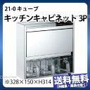 【送料無料】21-0 キッチンキャビネット_ステンレス 調味料入れ