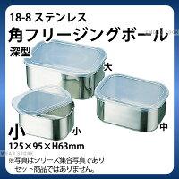 18-8 角フリージングボール深型 小_ステンレス 角型 フリージングボール 保存容器 業務用 キャッシュレス 還元 キャッシュレス5%還元