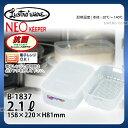 ネオキーパー・フレッシュケース角型 B-1837NE_タッパー 保存容器 プラスチック シール容器 シールストッカー 抗菌 電子レンジ対応 (フタ除く)