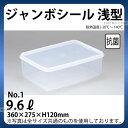 ジャンボシール浅型(抗菌加工) NO.1_タッパー 保存容器 プラスチック シール容器 シールストッカー