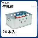 アルミ 牛乳箱 24本入_給食用
