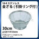 18-8 金ざる(引掛リング付) 30cm_ザル ざる ステンレス 業務用