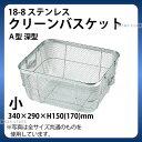 18-8 クリーンバスケットA型 深型 小_340×290×H150(170)mm 水切りかご 水切りカゴ ステンレス