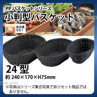 PP小判型バスケット(ブラック) OV-133-BK(24型)_かご カゴ 水洗いOK! 水洗い可能 水洗いできるフードバスケット 食洗機対応 キャッシュレス 還元 キャッシュレス5%還元