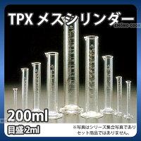TPXメスシリンダー 200ml_計量器 計量容器 計量カップ メジャー 業務用 キャッシュレス 還元 キャッシュレス5%還元