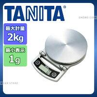 デジタルクッキングスケール KD-400 (2kg)_TANITA タニタ スケール キッチン デジタルスケール 液晶 おしゃれに収納 キャッシュレス 還元 キャッシュレス5%還元