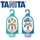 冷凍 冷蔵庫用温度計 No.5497_TANITA タニタ 2ヶセット 冷蔵庫温度計 冷凍庫温度計