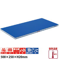 ポリエチレン抗菌ブルーかるがるまな板 SDKB20-5025_500×250×H20mm 軽いまな板 青いまな板 業務用 キャッシュレス 還元 キャッシュレス5%還元