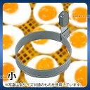 目玉焼き 型 _ アルブリット リング丸型 5301(小)_ホットケーキ焼き器 目玉焼き器 ホットケーキ 型