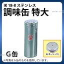 調味缶 _ IK 18-8調味缶 特大 G缶(ニンニク)_調味料缶 調味料入れ 容器 ステンレス キャッシュレス 還元 キャッシュレス5%還元