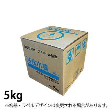 アルコール製剤 活食市場 M-1 5kg_消毒液 業務用