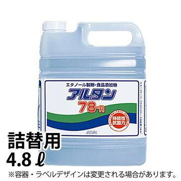 アルコールスプレー アルタン78-R 4.8L(詰替用)_消毒液 業務用