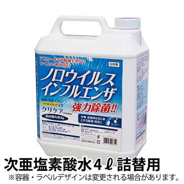 ノロウイルス対策 _ クリケア ウイルスカットEX TU-120(4L詰替用)_次亜塩素酸水 除菌 抗菌 スプレー詰替え用 _ O-157ウイルス対策!家庭でできる インフルエンザ O157対策に!