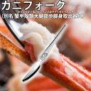 スプーンの大きなカニフォーク 蟹フォーク ステンレス _ メール便 ゆうパケット 対応 _