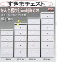 光沢 真っ白のすきまチェスト幅40cm(引き出し4段、5段、6段、7段)(ソピア)at180-40[送料無料][te]