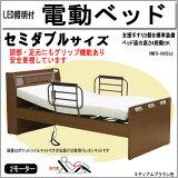電動ベッド セミダブル 快適 高機能 電動リクライニングベッド 2モーター(hmfb-8902jnsd)ds320-4[送料無料][fv]