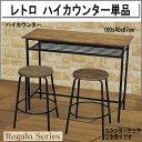 レトロ風 カウンターテーブル100 バーカウンター 幅100高さ87cm(rht-1000)ds971-3[送料無料][te]