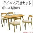 上質の楕円形 ダイニングテーブル 5点セット(カバーリング)fs145-3[代引不可][送料無料][te]【10P03Dec16】