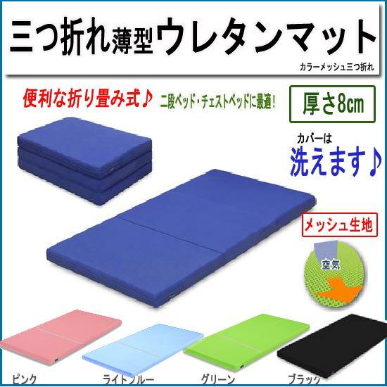 薄型ウレタンマットレス三つ折りタイプ
