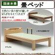 モダンで上質の畳ベッド(キャビネットタイプ・シングル・スミカ)gn400ct-1[送料無料][fv]【05P28Sep16】