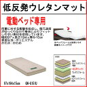人気!電動ベッド専用 低反発ウレタンマットgng151u(シングル)[送料無料][fv]