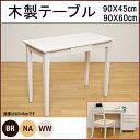 木製テーブル&コンソール90x45cm(umt-9045)gs360-1[tw]