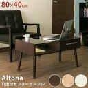 リビングテーブル 木製 幅80x奥行40cm おしゃれ 簡易組立(uth-01)gs508-1 fv